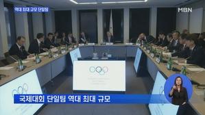 도쿄올림픽에서 4종목 단일팀…역대 최대 규모