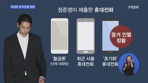 정준영 구속 뒤 첫 조사…...