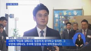 YG 대표 재신임에도 논란...