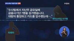 [단독] 기강 흐트러진 경...