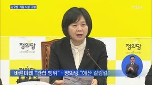민주당, '기밀 누설' 강...