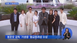 봉준호 '기생충' 칸 영화제 황금종려상…한국 최초