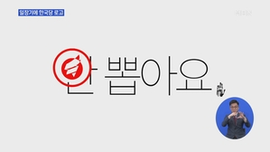 '일장기에 한국당 로고' 논란…한국당 '선거..