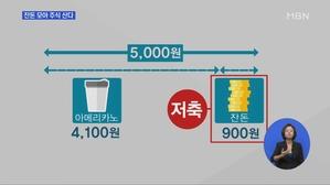 카드 긁고 잔돈 모아 해외주식 산다…'잔돈 금융' 인기