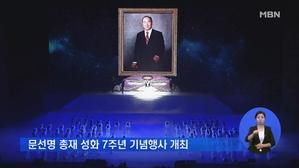 세계평화통일가정연합, 문선명 총재 성화 7주년 기념행사 개최