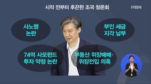 [일요와이드] 인사청문…