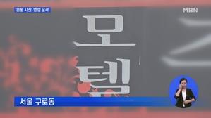 '한강 몸통 시신' 범죄 9일 만에 피의자 자수까지