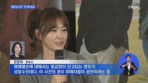 지라시 유포 벌금 고작 300만 원?…나영석·정유미 관련 선고 보니