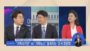 별들의 전쟁 '여의도 스타워즈' - 박찬대 더불어민주당 의원, 신보라 자유한국당 의원