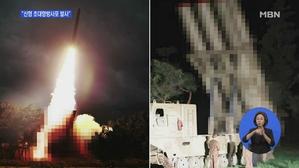 북한, 어제 쏜 발사체 공...