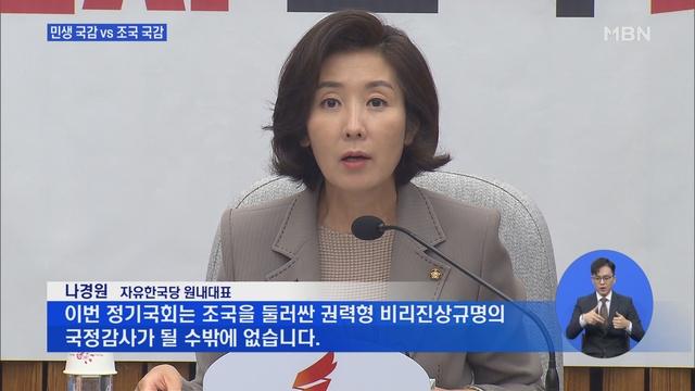 내달 2일 국감 시작…`조국 국감` 전쟁 예고