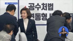 나경원 '거수경례'로 마감...