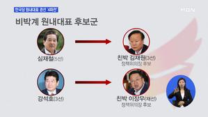 한국당 원내대표 경선 대진...