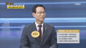 [경제플러스 67회] 긴급진단
