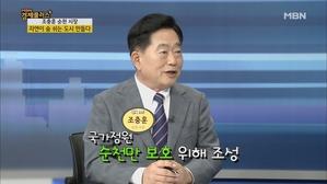 [경제플러스 76회] 은영미의 인터뷰