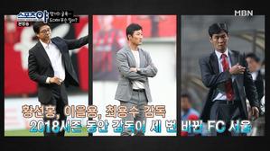 명가의 굴욕 FC 서울