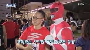 재미있는 사이판 국제 마라톤..
