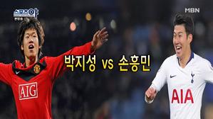 한국축구 '올 타임 넘버원', 박지성 VS 손흥민