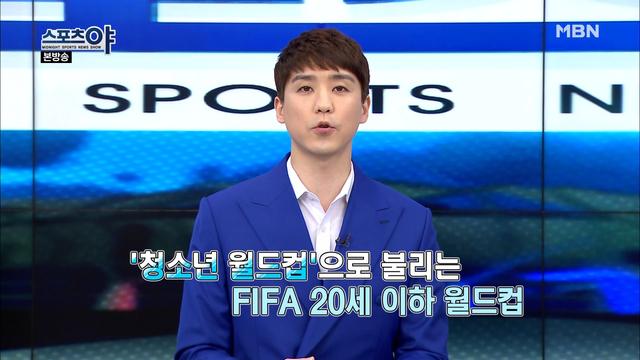 '청소년 월드컵..