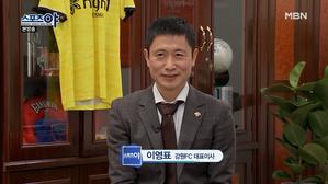 '초롱이 대표님' 이영표