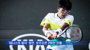 [테니스] 정현, 생애 첫 호주오픈 2회전 진출