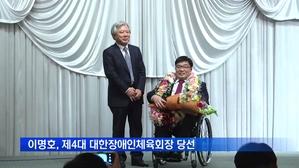 제4대 대한장애인체육회장에 이명호