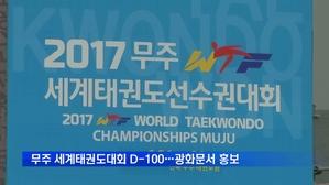 무주 세계태권도선수권 '100일 앞으로'