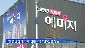 금성백조 '보령 명천 예미지' 견본주택에 1만5천명 방문