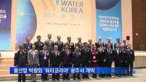 [광주] 국내 최대 물산업 박람회 '2017 워터코리아' 개막