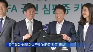 축구협회-KEB하나은행 '심판증 카드' 출시
