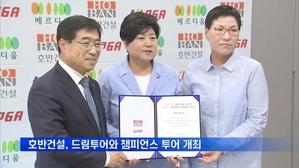 호반건설, KLPGA 드림 투어와 챔피언스 투어 개최