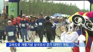 상주~군위~영천 고속도로 개통기념 삼국유사 걷기대행진 개최
