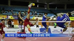 제28회 전국 세팍타크로 선수권대회 개막