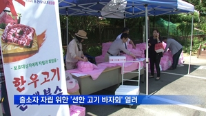 [경기] 출소자 자립 위한 '선한 고기 바자회' 열려