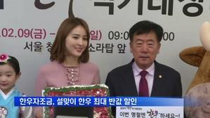 한우자조금, '2018 한우 홍보대사'로 배우 '한혜진' 위촉
