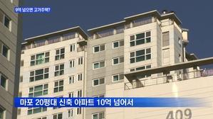 강북 20평대도 고가주택?…'9억 기준' 10년째 그대로