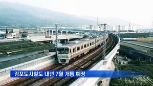 [경기] 김포도시철도 내년 7월 개통 예정
