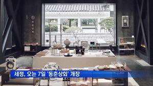 세정, 모던 코리안 라이프스타일숍 '동춘상회' 7일 개장