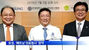 효성, 강남세브란스·기아대책과 '베트남 의료봉사' 협약