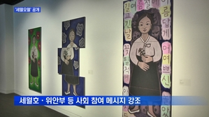 권력자 풍자 논란…'세월오월' 공개
