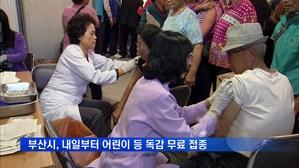 [부산] 내일부터 어린이·노인 102만 명 독감 무료접종
