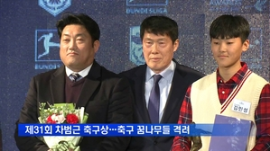제31회 차범근 축구상…축구 꿈나무들 격려