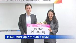 사이클 국가대표 이주미, MBN 여성스포츠대상 1월 MVP...