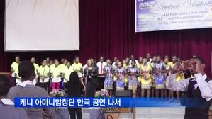 '희망을 노래하다' 케냐 아마니 합창단 한국 공연