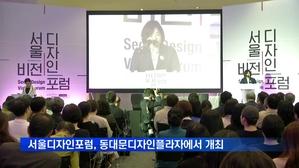 서울디자인포럼, DDP에서 개최…430여 명 모여 큰 관심