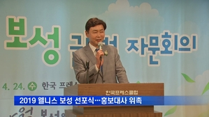 2019 웰니스 보성 선포식 개최…박상민 등 홍보대사 위촉