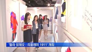 '휠라 뮤제오 : 리플레이 1911' 26일까지 개최