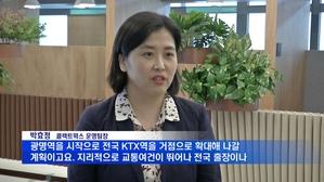 우피아, 공유 오피스 '콜렉트웍스' 개장
