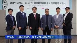 W쇼핑-코리아경기도, 중소기업 지원 MOU