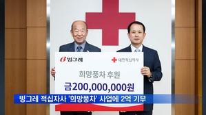 빙그레, 대한적십자사 '희망풍차' 사업에 2억 기부